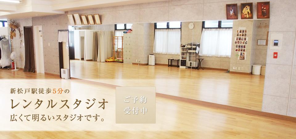 新松戸駅徒歩5分のレンタルスタジオ